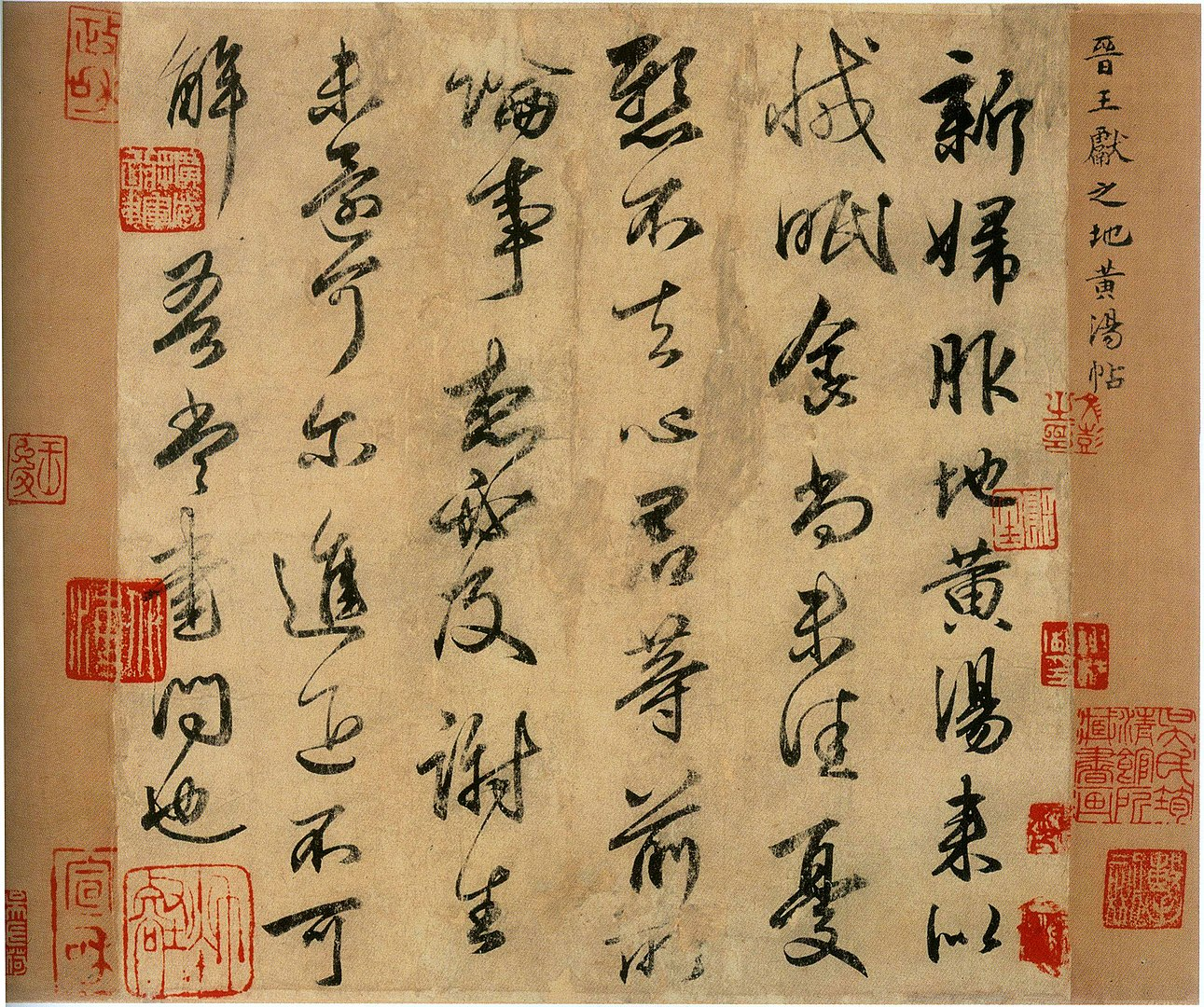 Asal-Usul Seni Kaligrafi Tiongkok (Chinese Calligraphy / 中国书法)