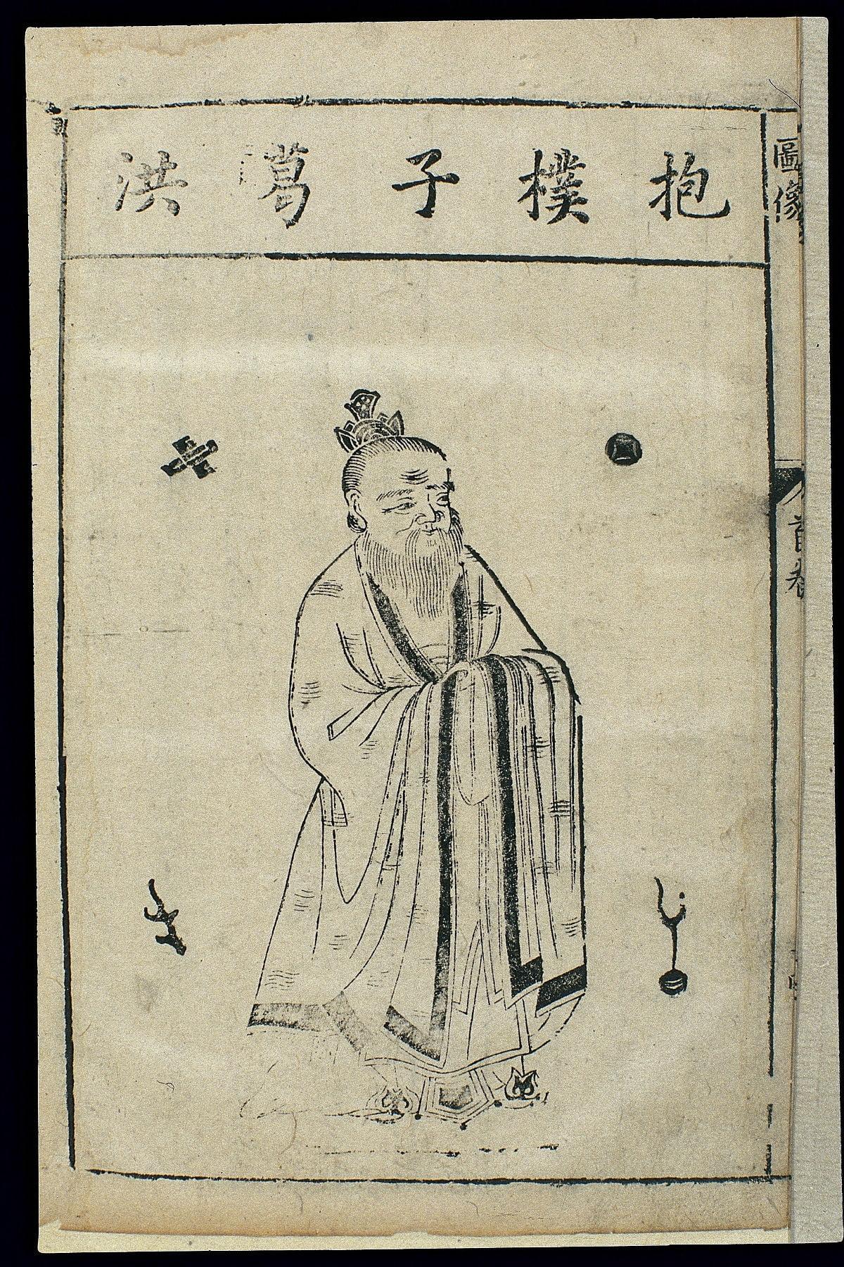 Ge Hong - 3 - 1200