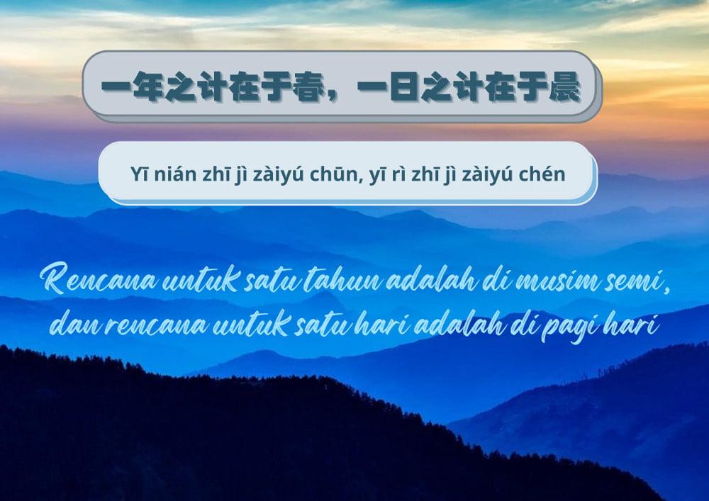 Arti Pepatah Tiongkok 一年之计在于春, 一日之计在于晨 (Rencana untuk satu tahun adalah di musim semi, dan rencana untuk satu hari adalah di pagi hari)