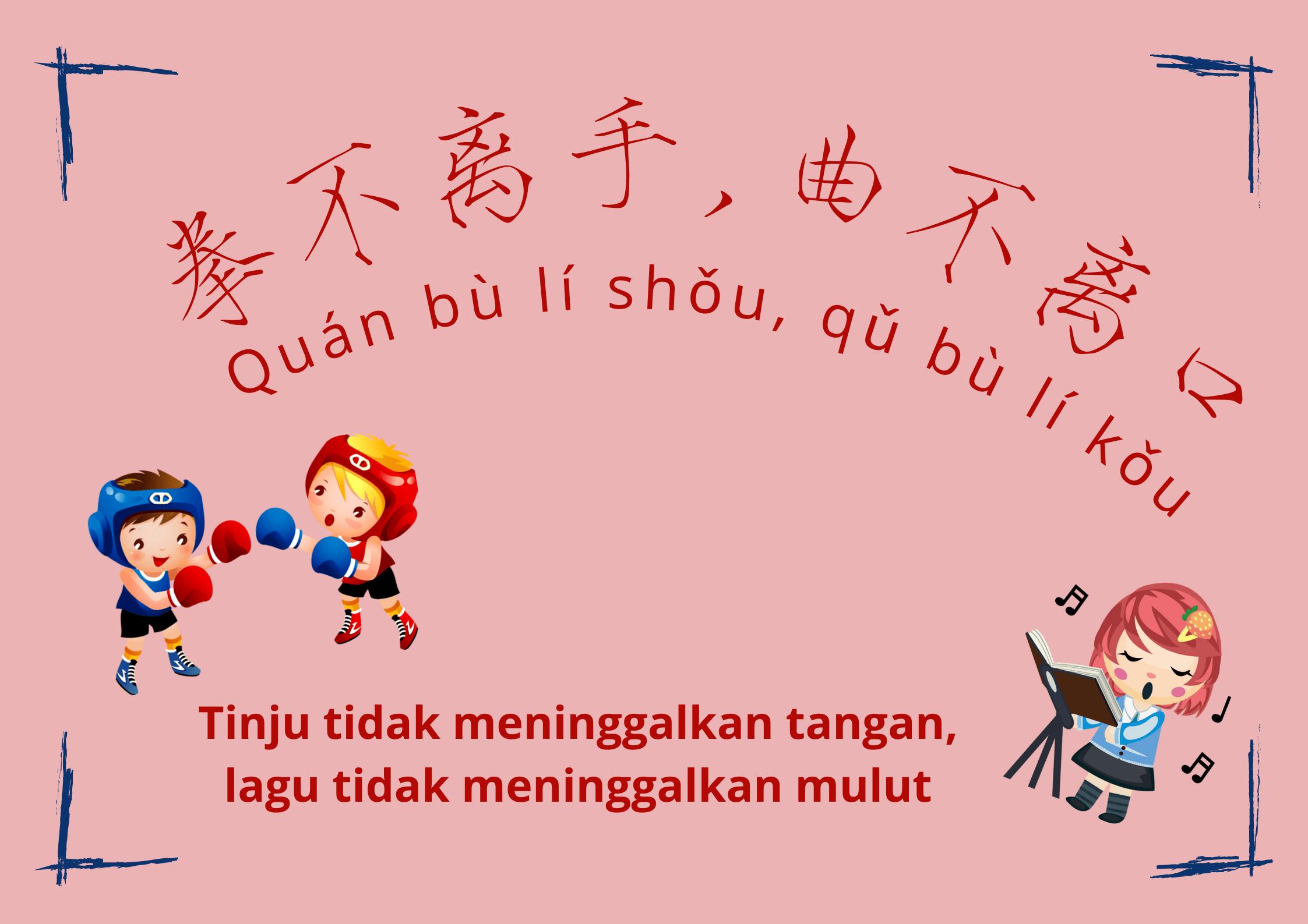 Arti Pepatah Tiongkok Kuno 拳不离手, 曲不离口 (Tinju Tidak Meninggalkan Tangan, Lagu Tidak Meninggalkan Mulut)