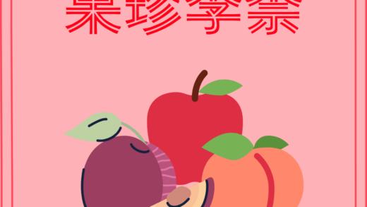 Buah Paling Berharga Adalah Prem dan Apel (果珍李柰)