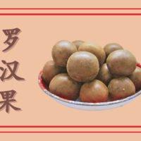 Luo Han Guo (罗汉果) Sebagai Pengganti Gula dan Tingkatkan Daya Tahan Tubuh