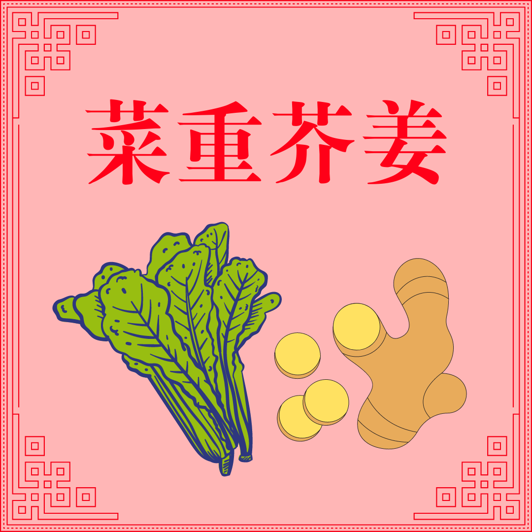 Sawi Hijau dan Jahe Adalah Sayuran Terpenting (菜重芥姜)