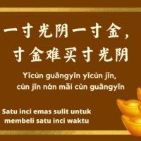 Arti Pepatah Tiongkok 一寸光阴一寸金,寸金难买寸光阴 (Yīcùn guāngyīn yīcùn jīn, cùn jīn nán mǎi cùn guāngyīn)