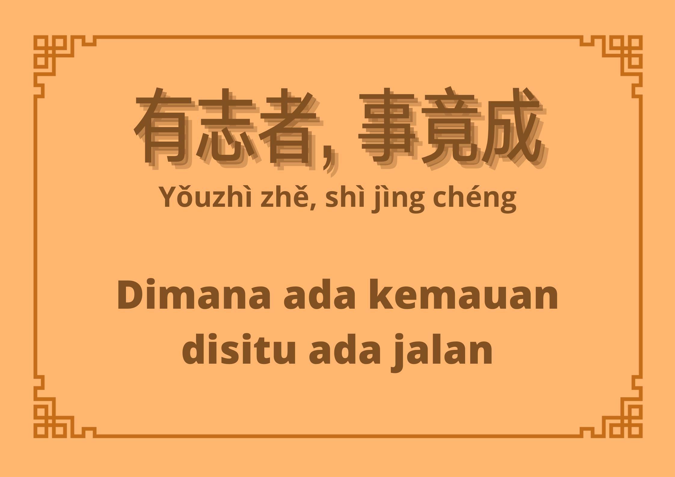 Arti Pepatah Tiongkok 有志者, 事竟成