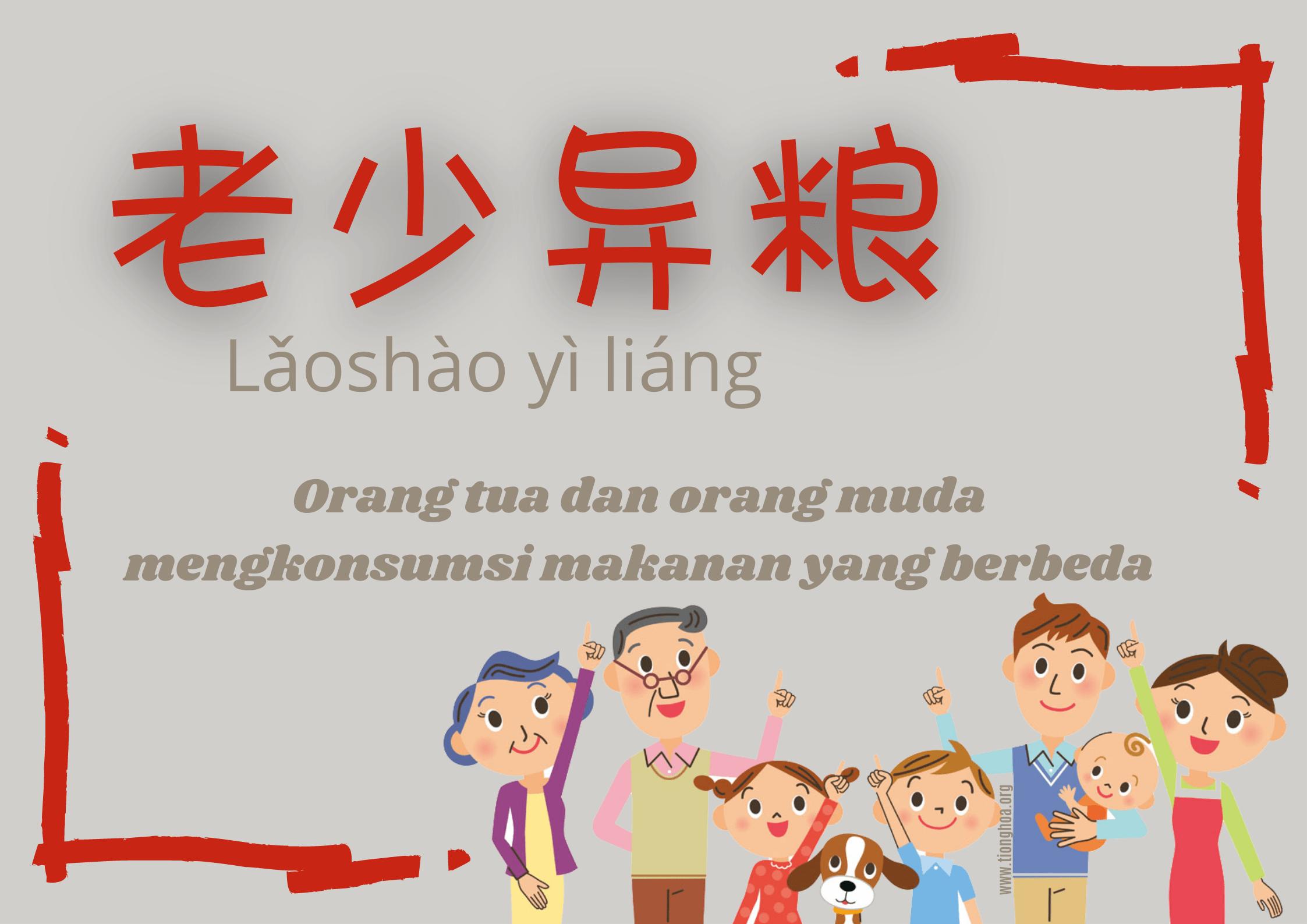 Orang Tua dan Orang Muda Mengkonsumsi Makanan Yang Berbeda (老少异粮)