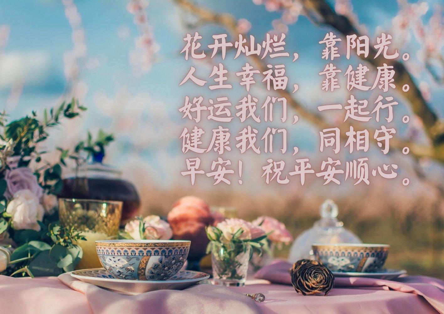 Selamat Pagi ! Semoga Selalu Dalam Kedamaian dan Kebahagiaan